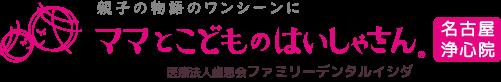 医療法人歯恩会ファミリーデンタルイシダ|歯科助手求人サイト